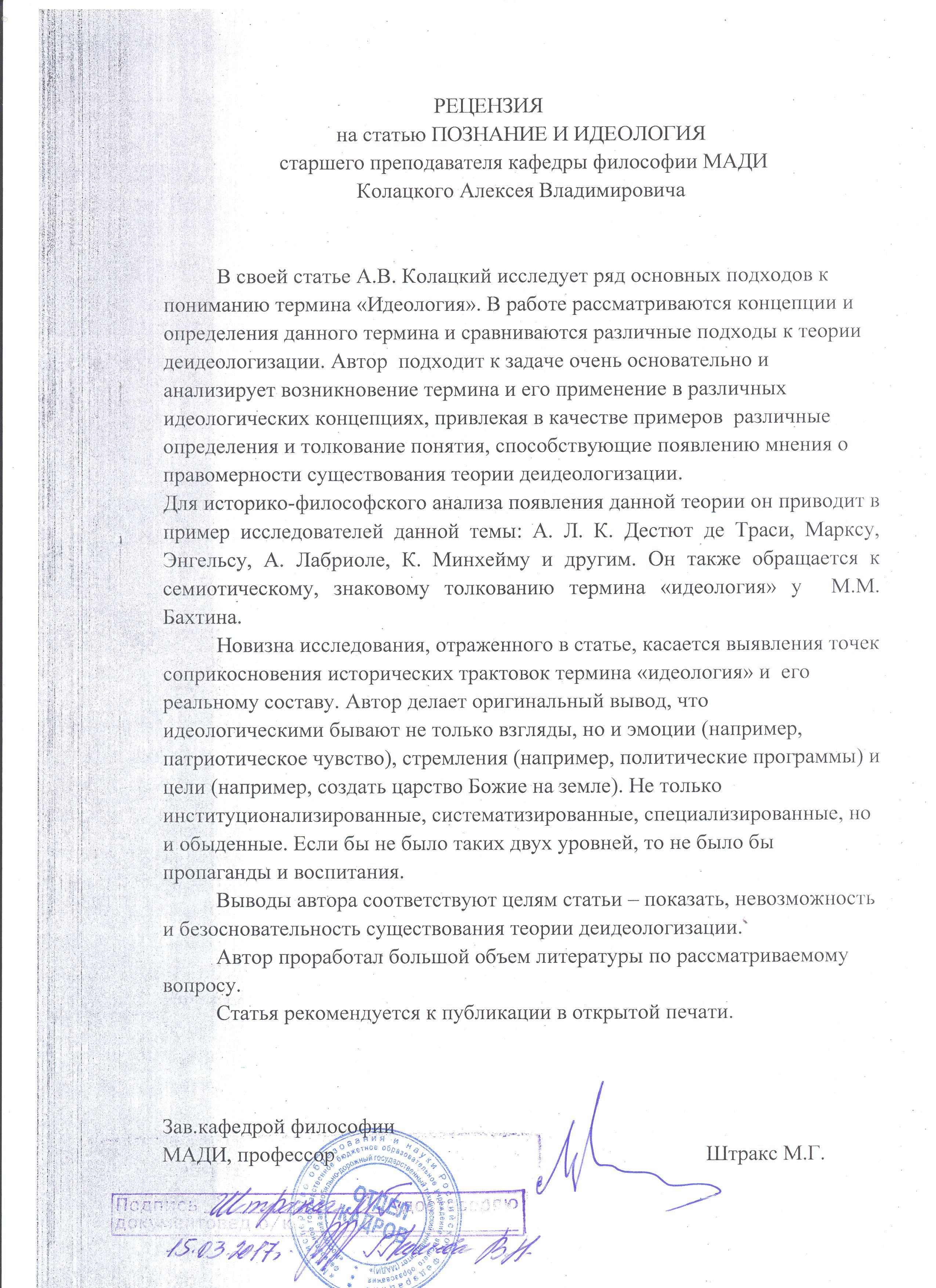 Как написать отзыв: 7 шагов, примеры отзывов Копирайтинг c 85